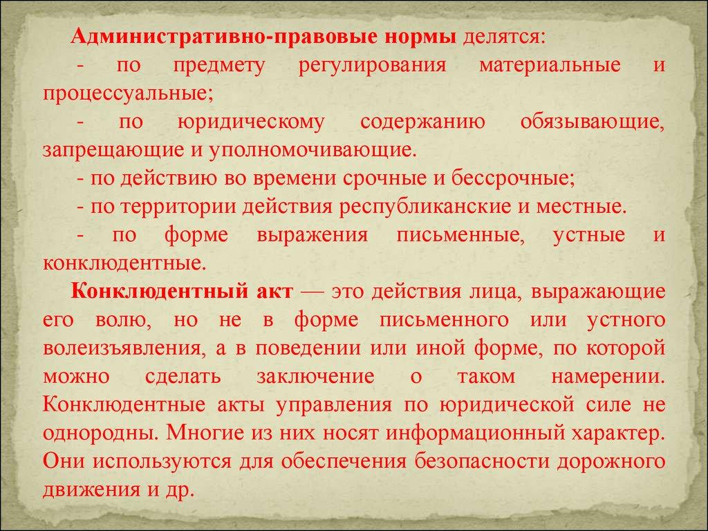 Основы административного права республики беларусь реферат 7069