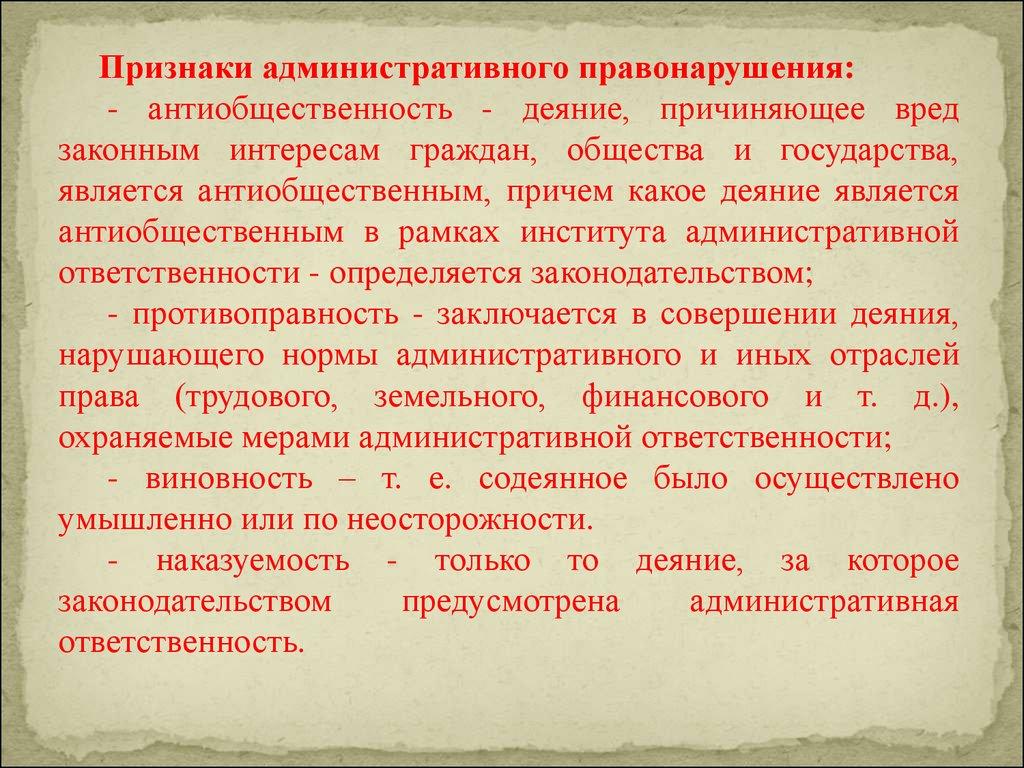 Основы административного права рк реферат 1257