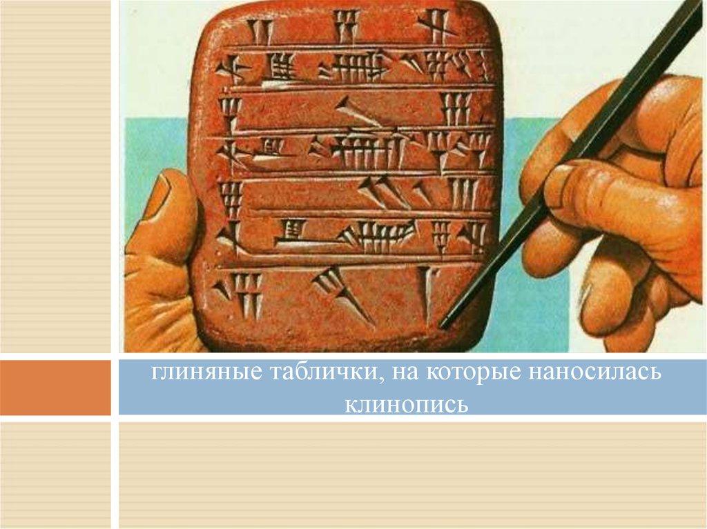 глиняные таблички рисунок будет