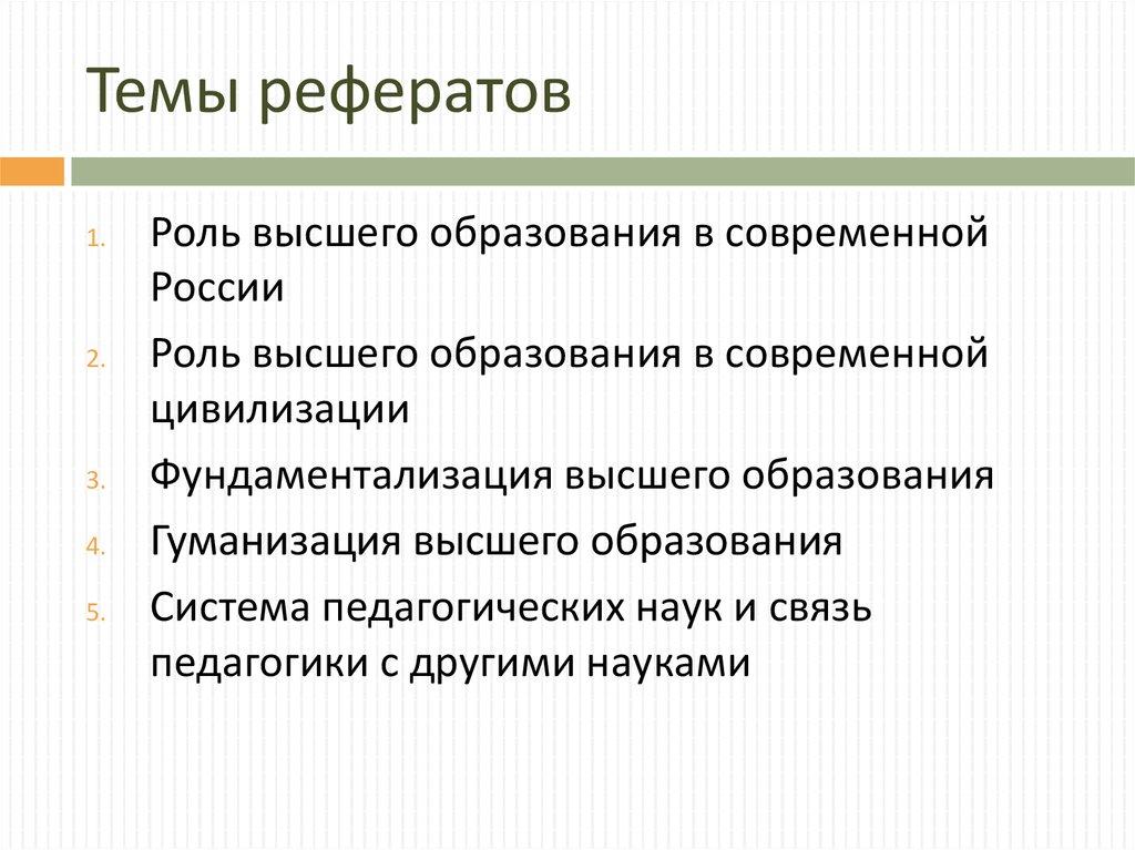 Психология высшей школы темы рефератов 7455