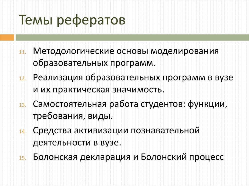 Педагогика и психология высшей школы курс для магистратуры ЛГУ им   Темы рефератов