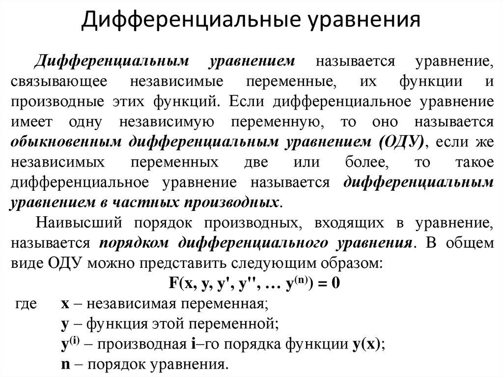онлайн решебник дифференциальное уравнение