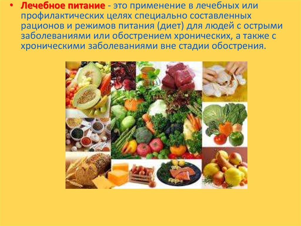 питание больных и здоровых