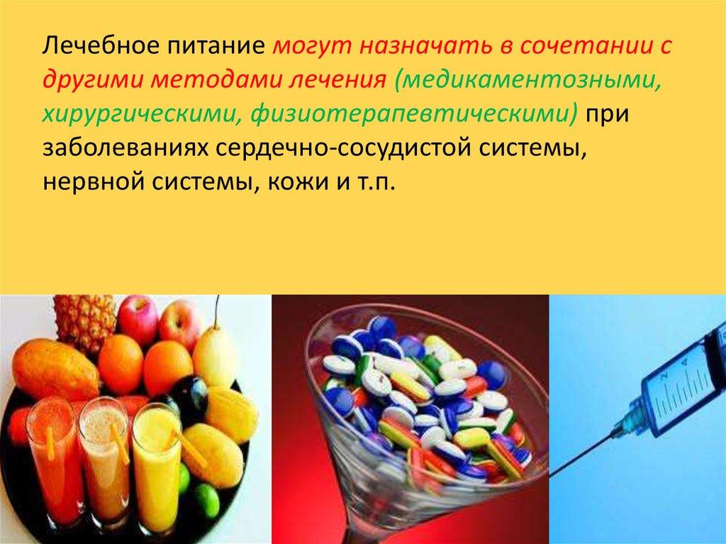 Способы лечебного питания