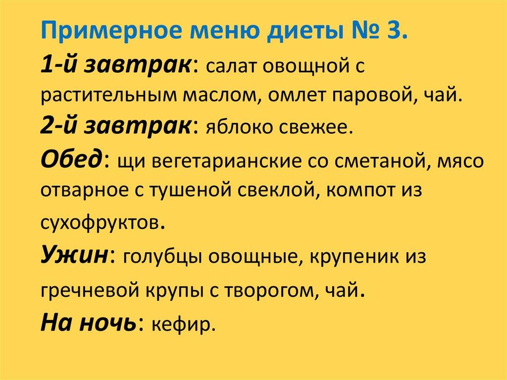 Меню Диеты 3.
