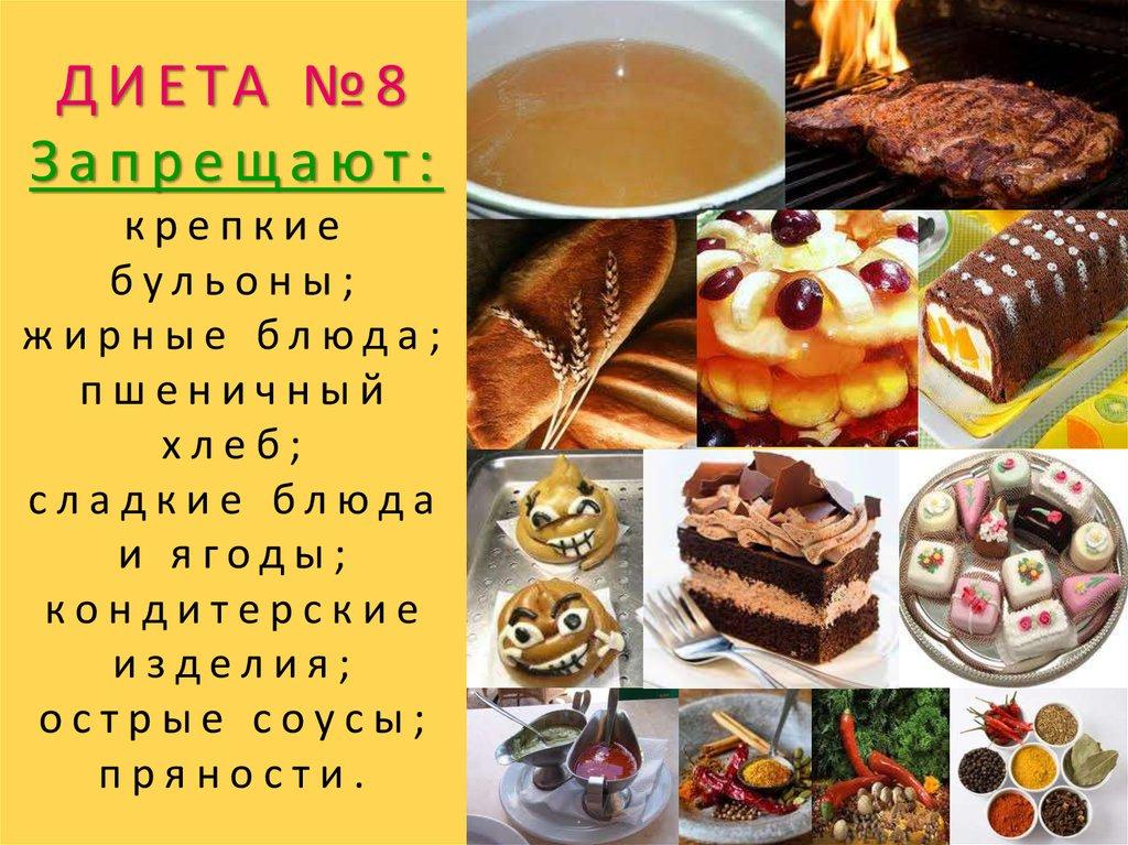 Лечебная Диета Номер 8. Диета «Стол 8»: особенности лечебного питания при нарушениях обмена веществ