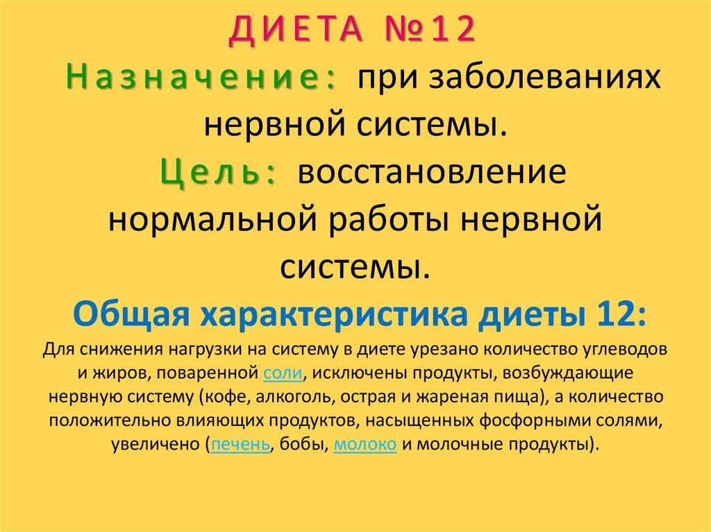 Диета Стола Номер 12.