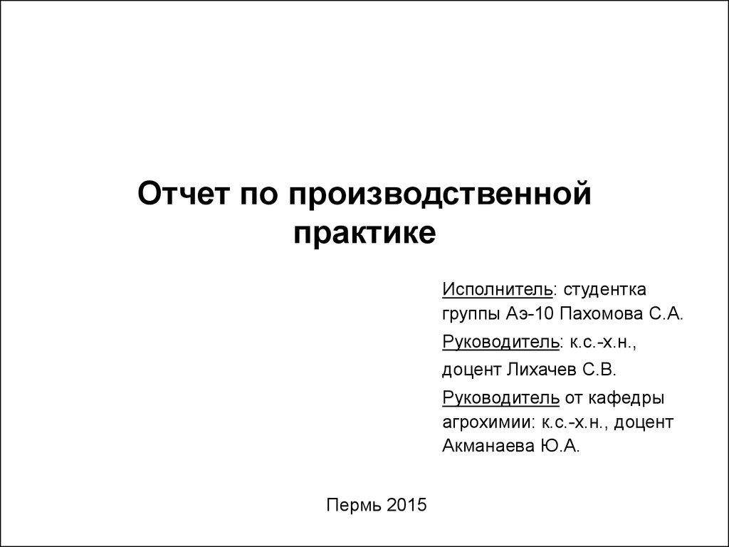 Отчет по производственной практике Место производственной  Отчет по производственной практике