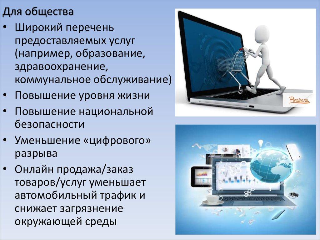 электронная коммерция Что бы вы ни продавали, вам нужны безопасные и масштабируемые  решения от майкрософт для электронной коммерции, удовлетворяющие.