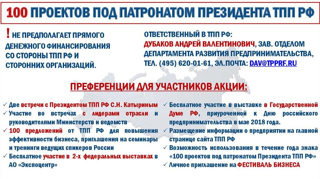 Дать бесплатно объявление в торгово-промышленную палату дать бесплатное объявление строительство дорог