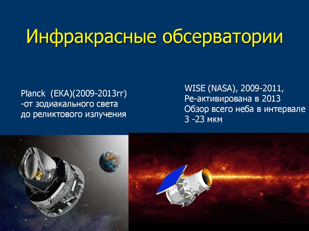 Суперпроект GAYA (ЕКА), 2013-19гг (Global Astrometric Interferometer for Astrophysics)