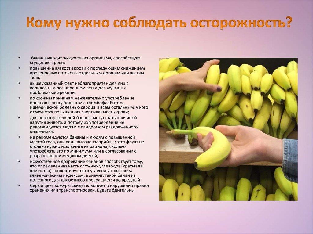 Полезные свойства банана для мужчин