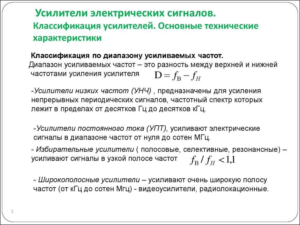 Характеристики усилителей: классификация, формулы, схемы, параметры   768x1024