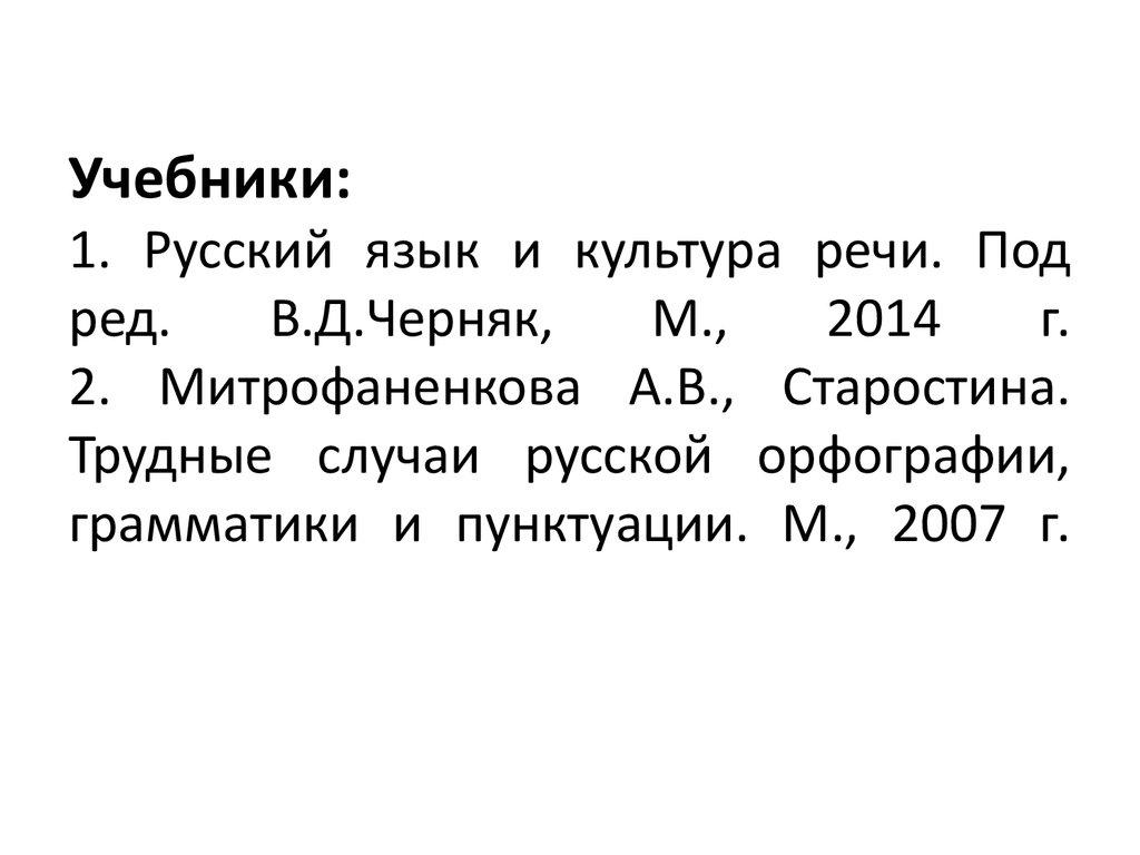Решебник По Русскому Языку И Культуре Речи 11 Класс