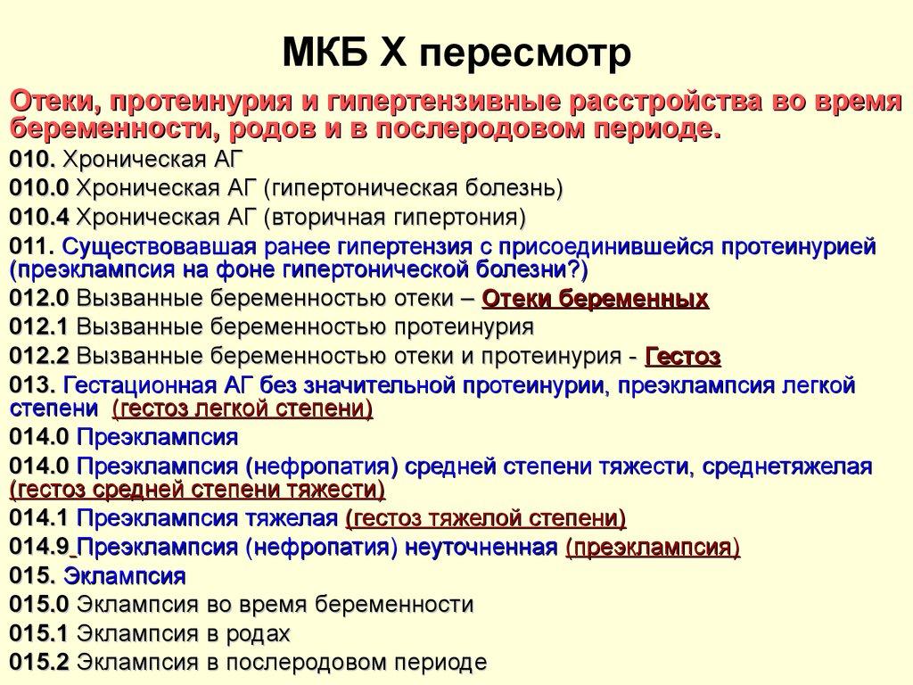 МКБ 10 - Болезни, характеризующиеся повышенным кровяным ...