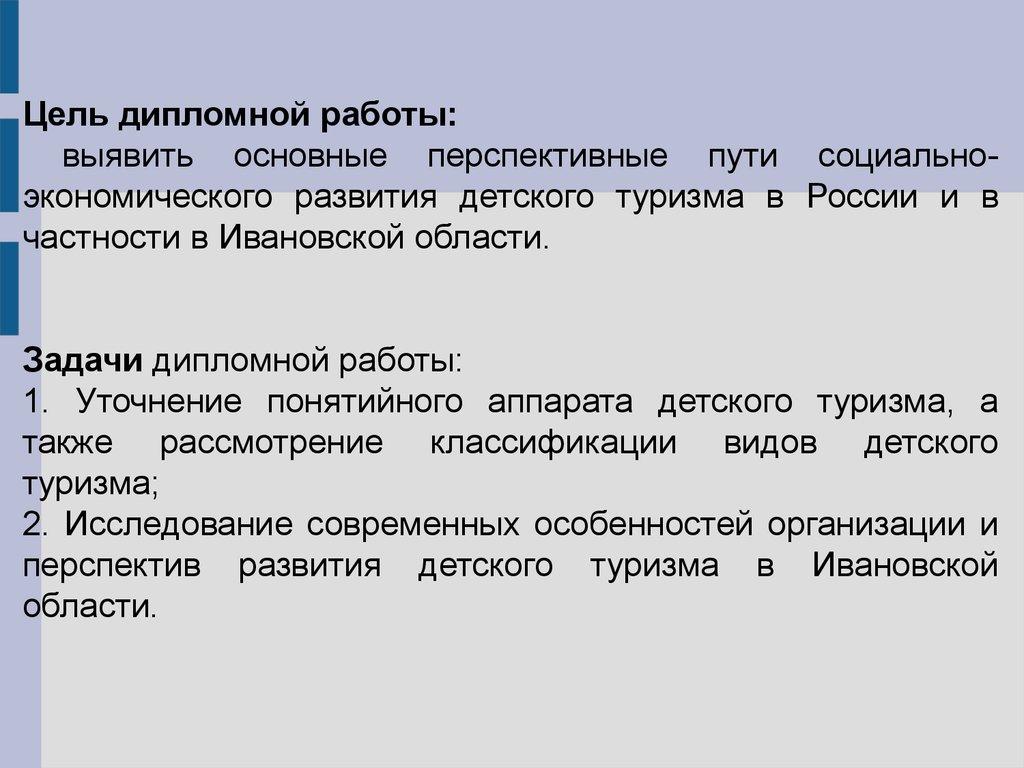 Состояние и перспективы развития детского туризма в городе Иваново  Цель дипломной работы выявить основные перспективные пути социальноэкономического развития детского туризма в России и в частности в Ивановской области