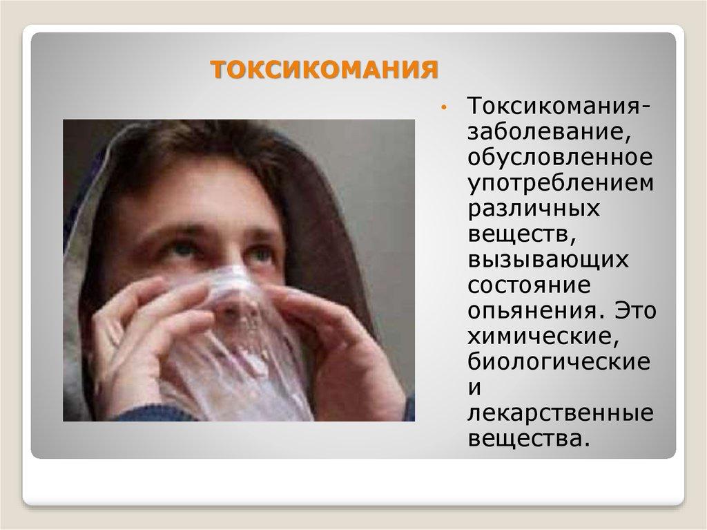 Картинки на тему токсикомания