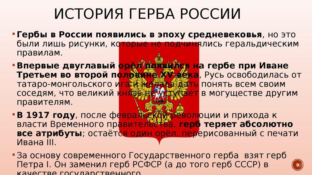 история герба россии проект оформлении