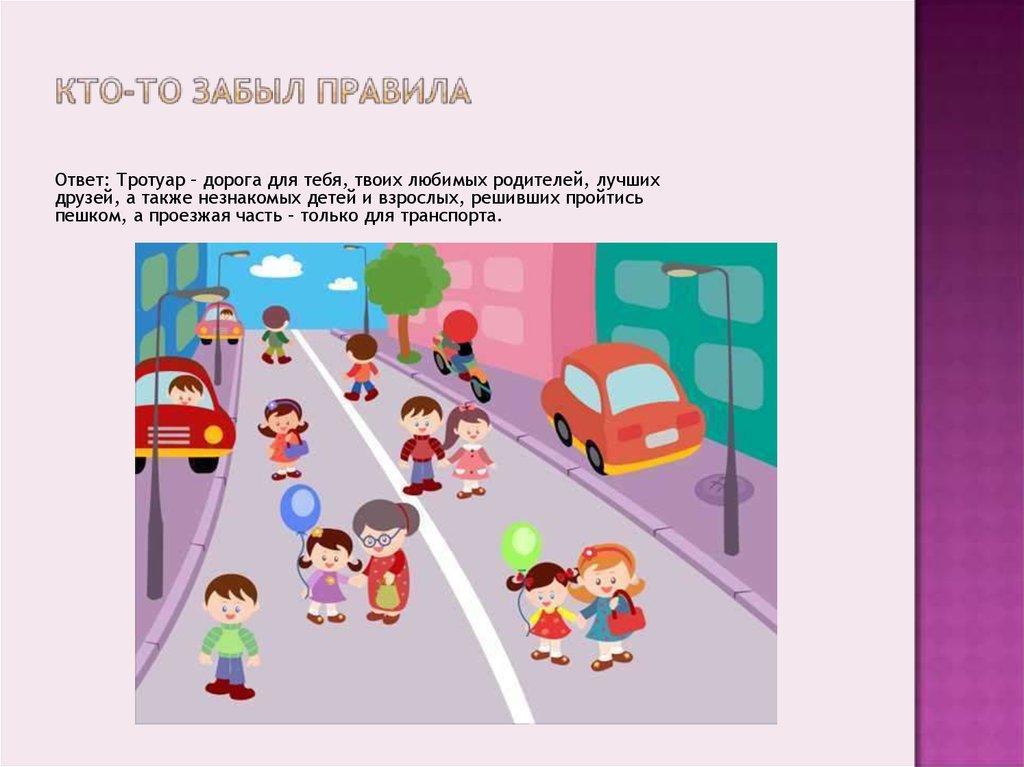 картинки для детей проезжая часть