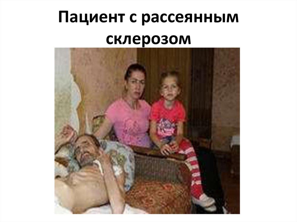 Знаменитости болеющие рассеянным склерозом