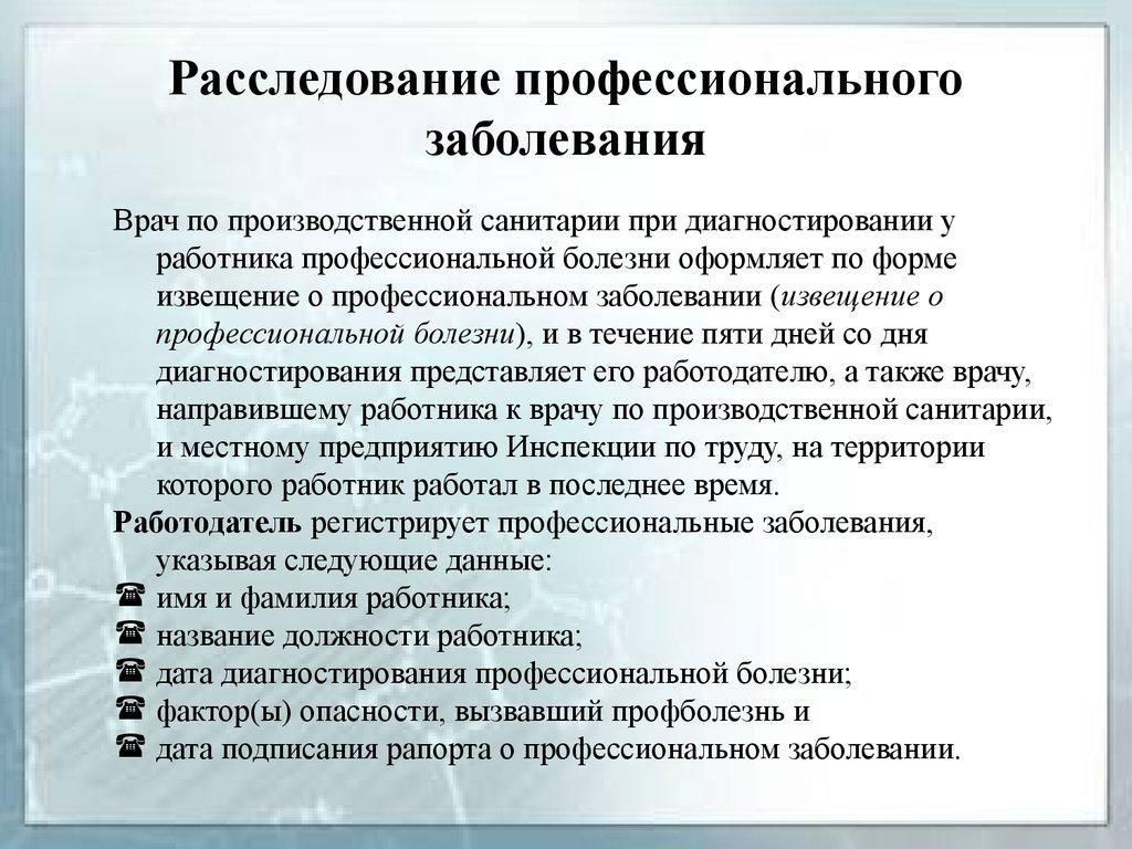 основу фотосинтетического увольнение при профессиональном заболевании Санкт-Петербурге: зима наступает