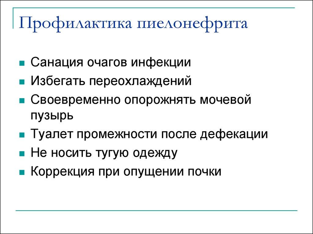 Хронический Пиелонефрит Симптомы Диета. Хронический пиелонефрит