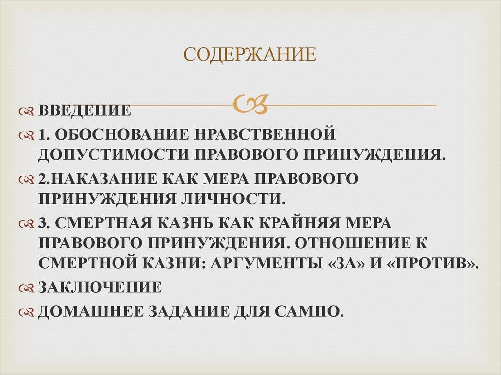 Реферат нравственная допустимость правового принуждения 4470