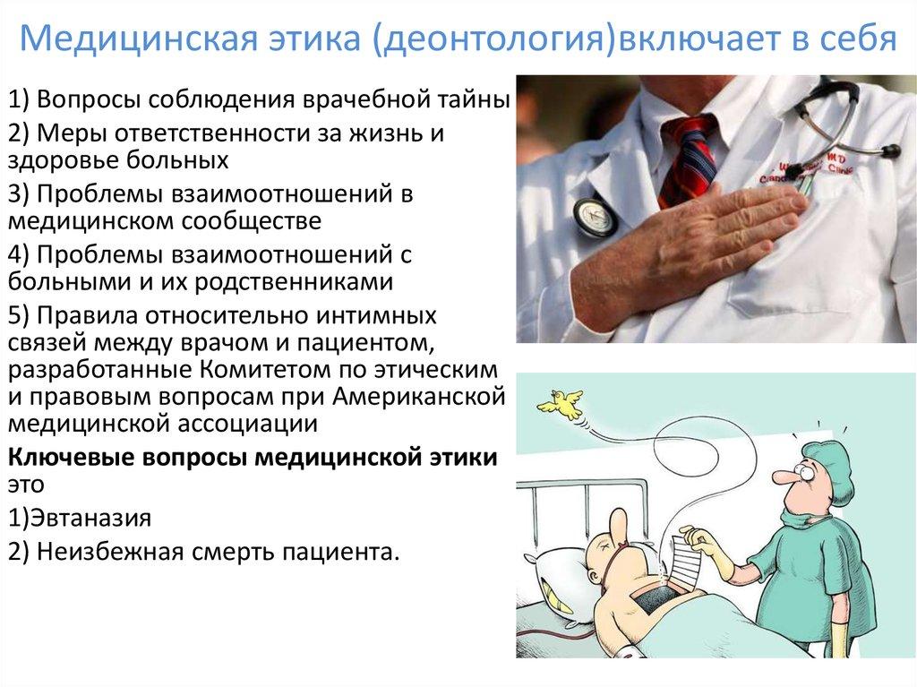 healthcare ethics