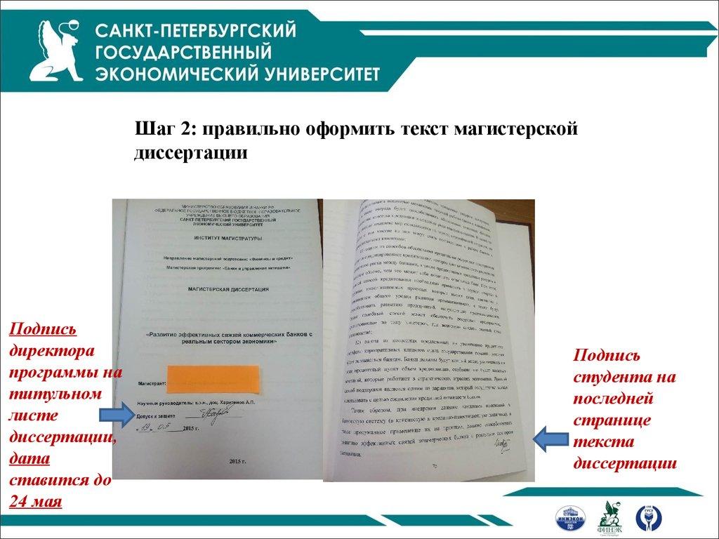 Правила по оформлению магистерской диссертации для регистрации  Шаг 2 правильно оформить текст магистерской диссертации Подпись директора программы на титульном листе диссертации дата ставится до