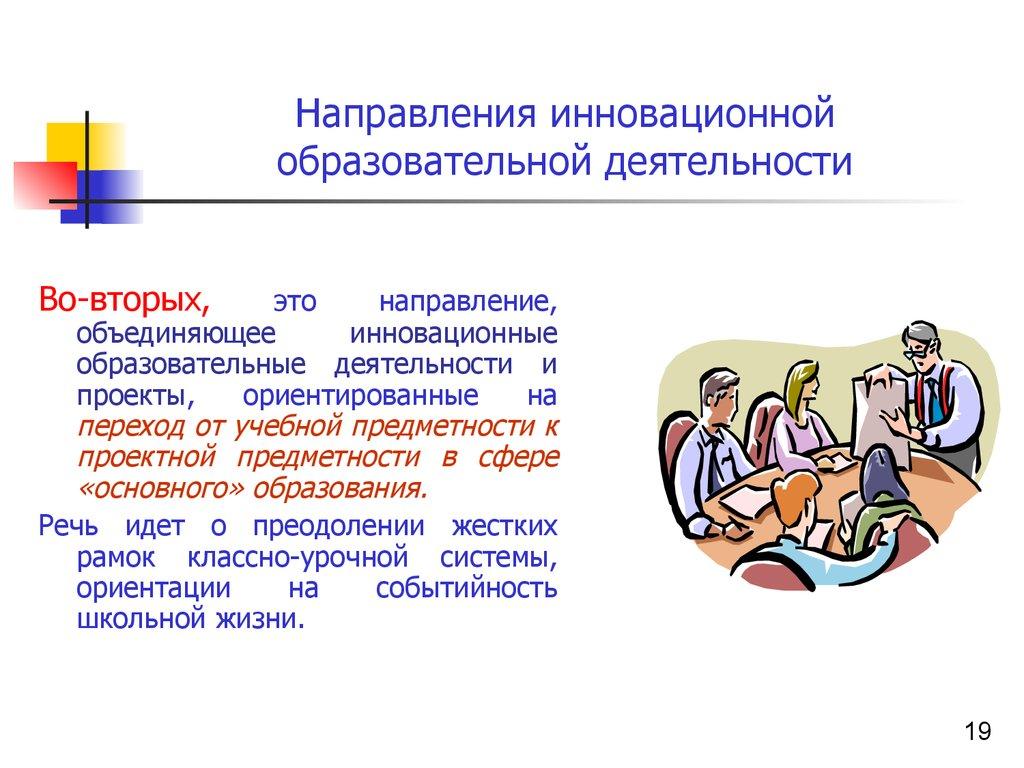 что гиперэмоциональным образование как основная сфера педагогической деятельности заключается том