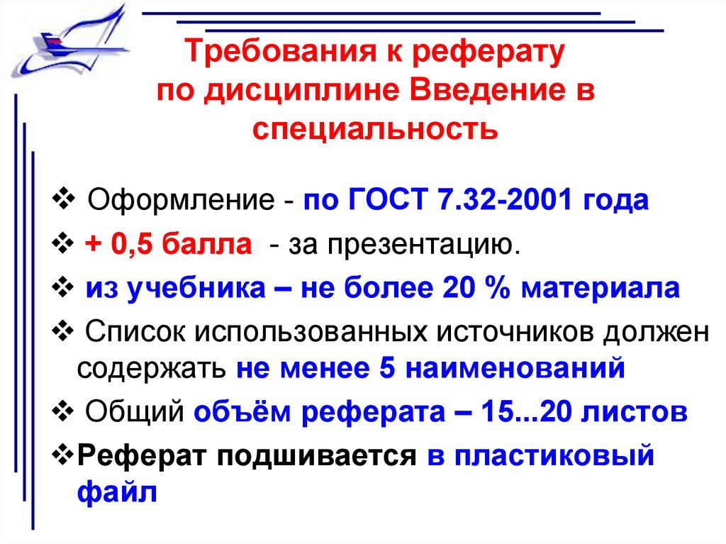 Оформление текстового документа ВКР рефератов курсовых работ  Приложения Цитаты Требования к реферату по дисциплине Введение в специальность