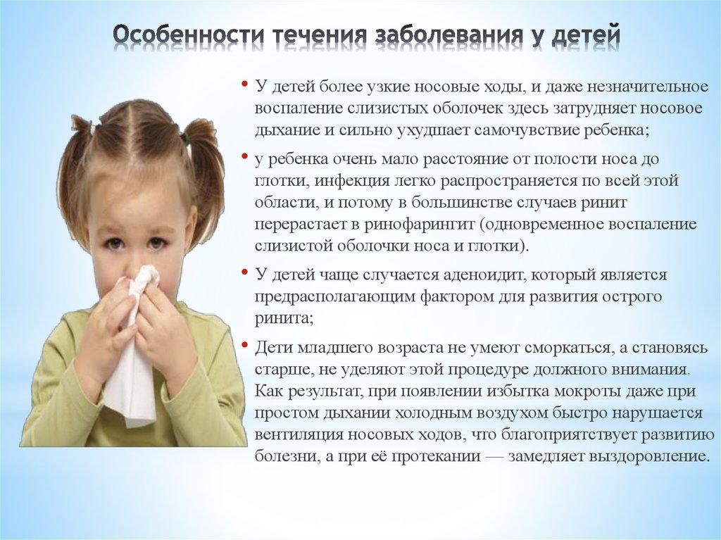 обладает насморк у детей в год отзывы лучше
