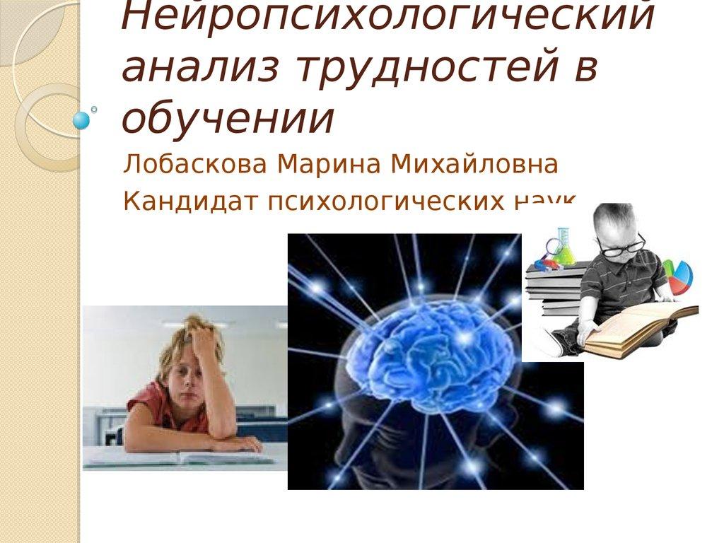 Ней�оп�и�ологи�е�кий анализ ���дно��ей в об��ении