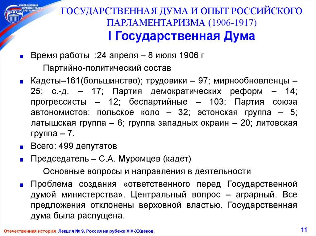 Начало российского парламентаризма доклад 5858