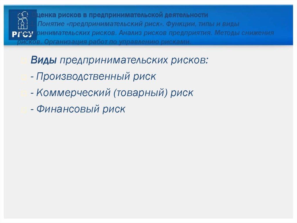 Вариант № Контрольная работа Рискология pib samara ru Понятие предпринимательского риска контрольная работа
