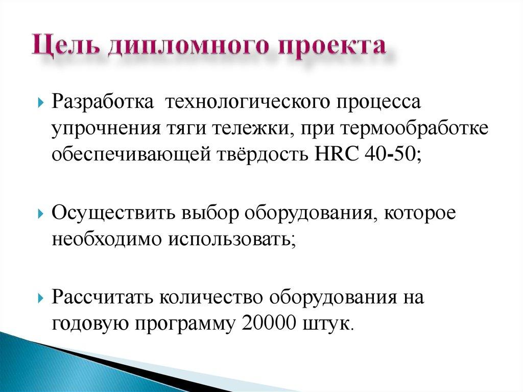 Технологический процесс упрочнения тяги тележки с выбором  БАКАЛАВРСКАЯ РАБОТА на тему Цель дипломного проекта