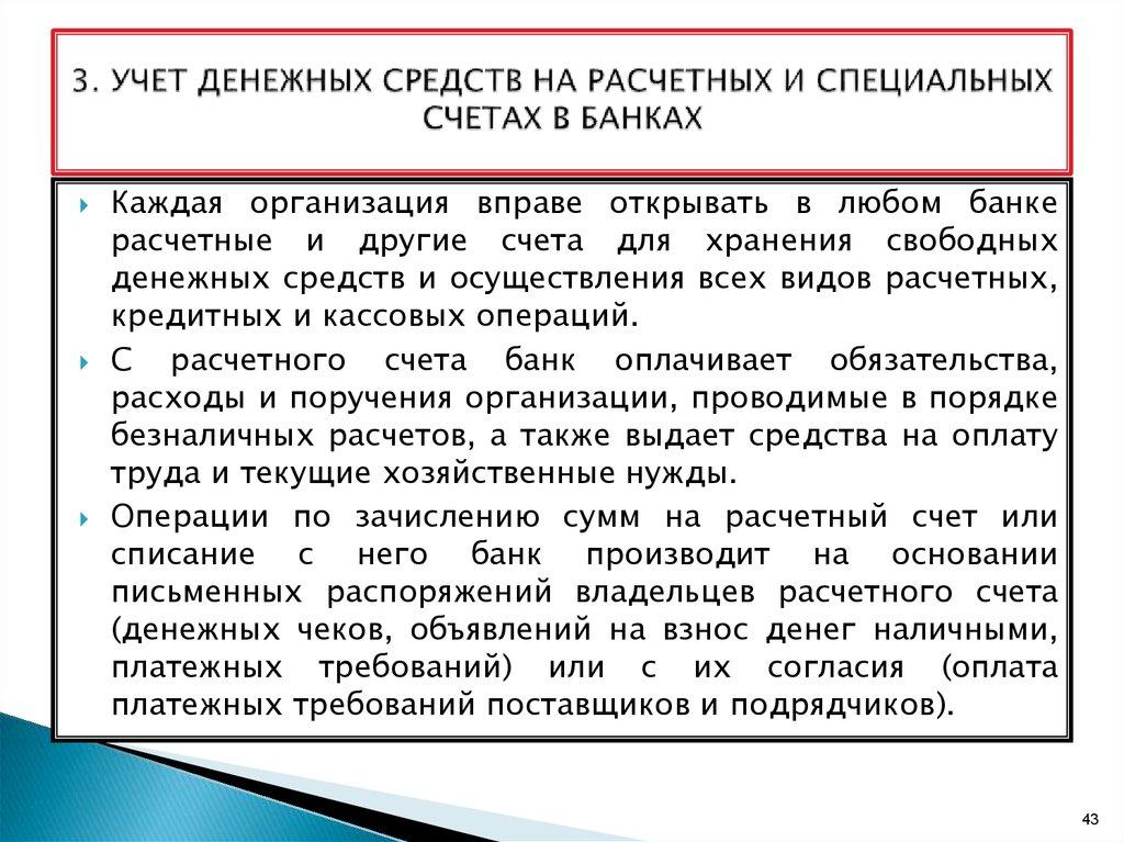 Письменный приказ владельца текущего счета банку