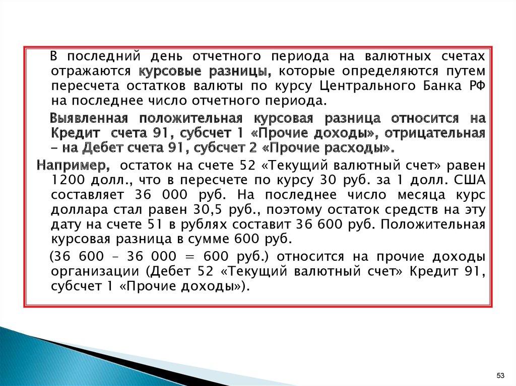 Учет денежных средств Тема презентация онлайн пересчета остатков валюты по курсу Центрального Банка РФ на последнее число отчетного периода Выявленная положительная курсовая разница относится на