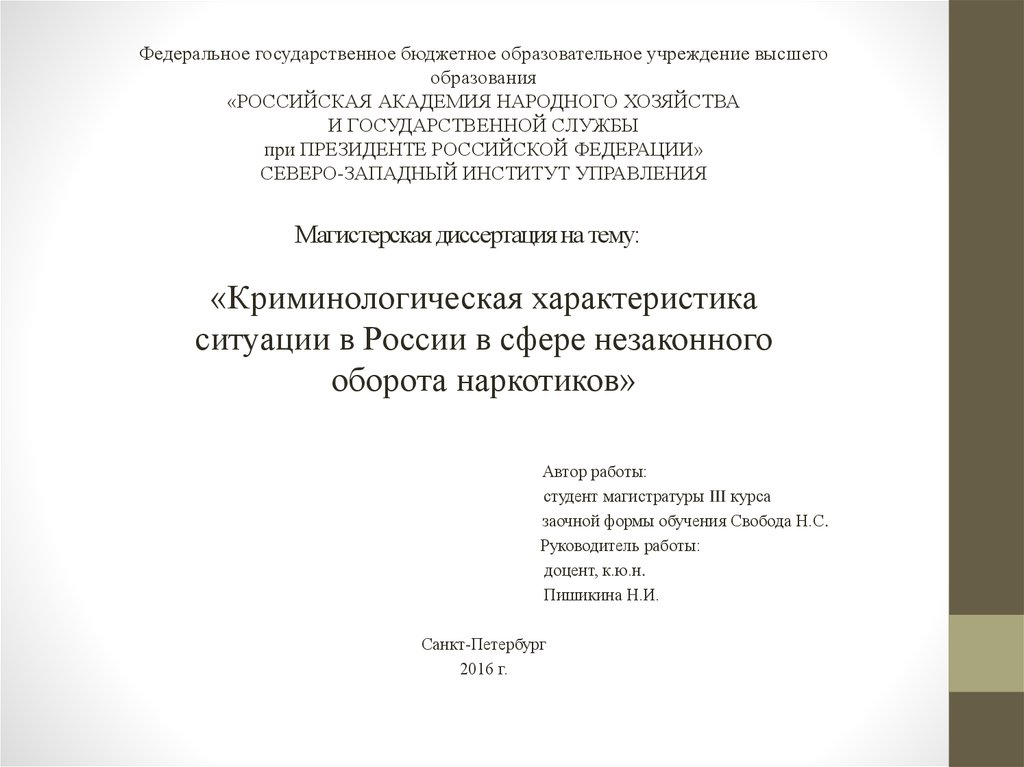 Криминологическая характеристика ситуации в России в сфере  Магистерская диссертация на тему