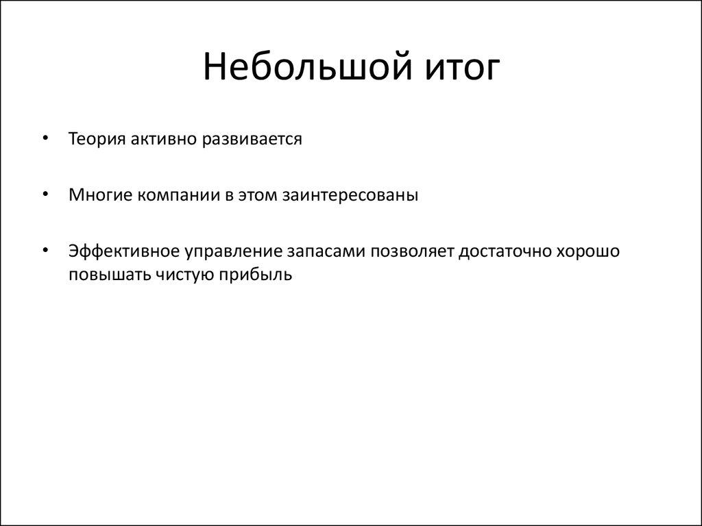 Управление запасами решение задач онлайн смарт помощь студентам владивосток