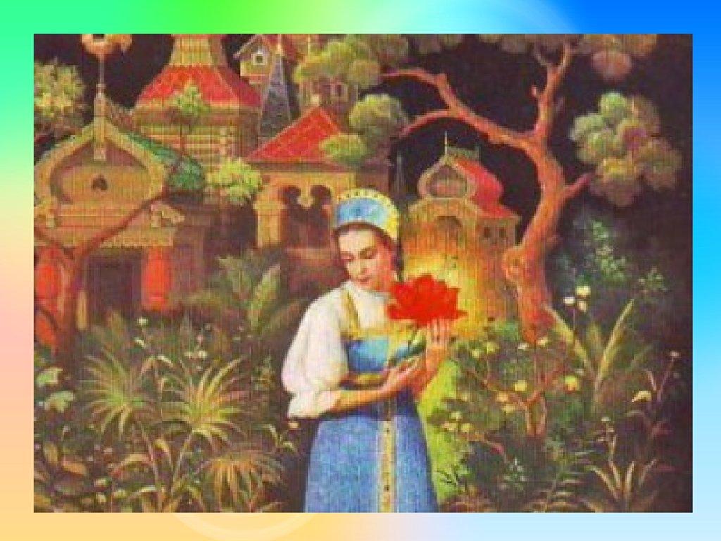 Аленький цветочек главные герои картинки