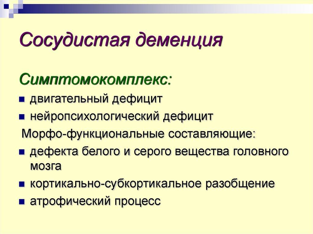 код по мкб сосудистая деменция вахтовым методом