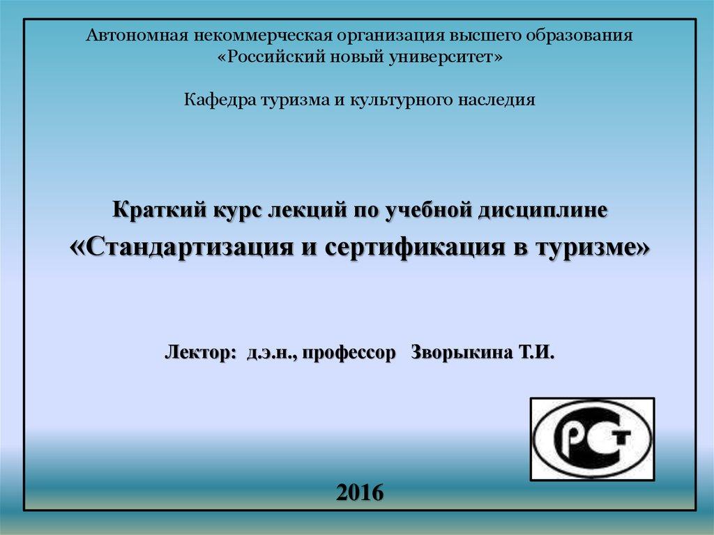 Сертификация туризма сертификация молдова перечень документов