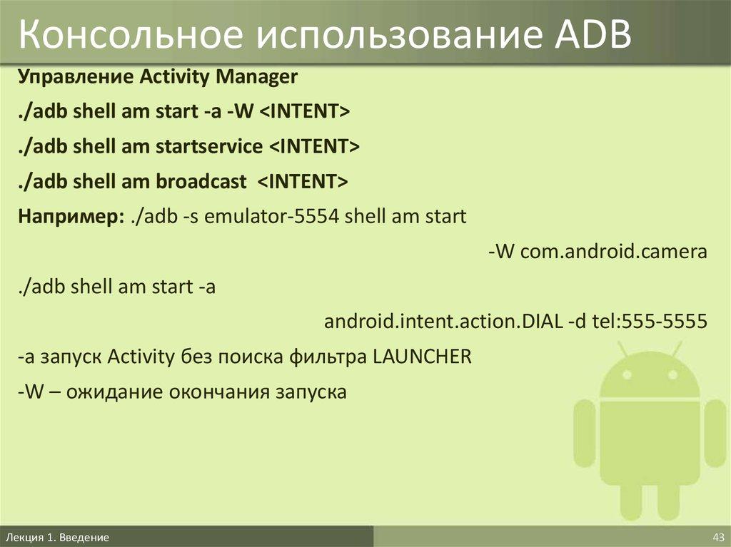 Android – что это - презентация онлайн