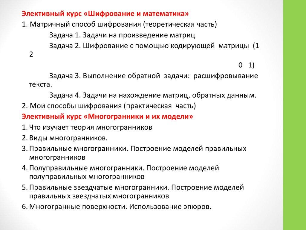 Факультатив решение текстовых задач 3 класс разработки