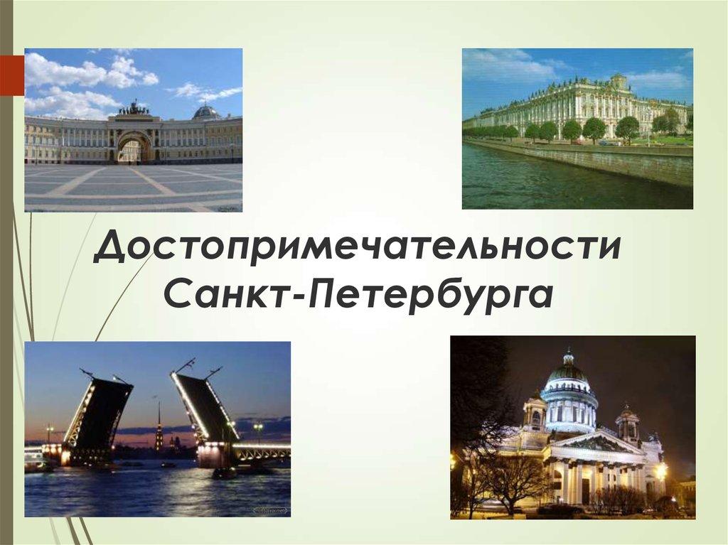 санкт-петербург достопримечательности картинки с описанием собственное
