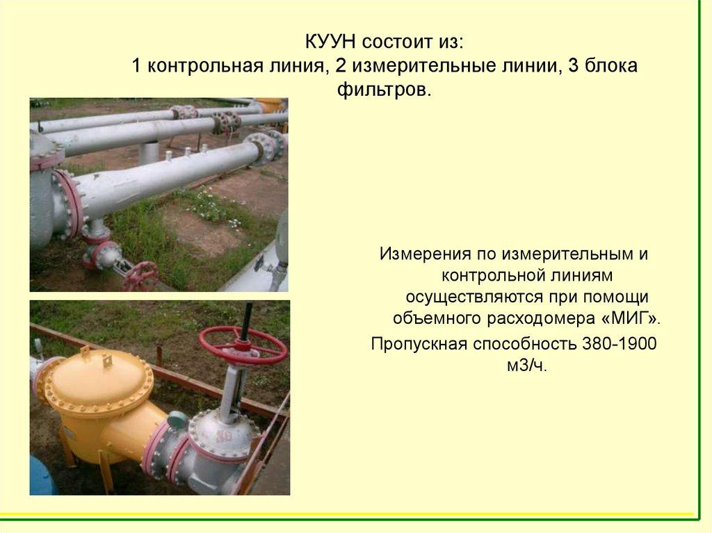 Эксплуатация коммерческого узла учета нефти КУУН презентация  Коммерческий узел учета нефти предназначен КУУН состоит из 1 контрольная линия 2 измерительные линии 3 блока фильтров