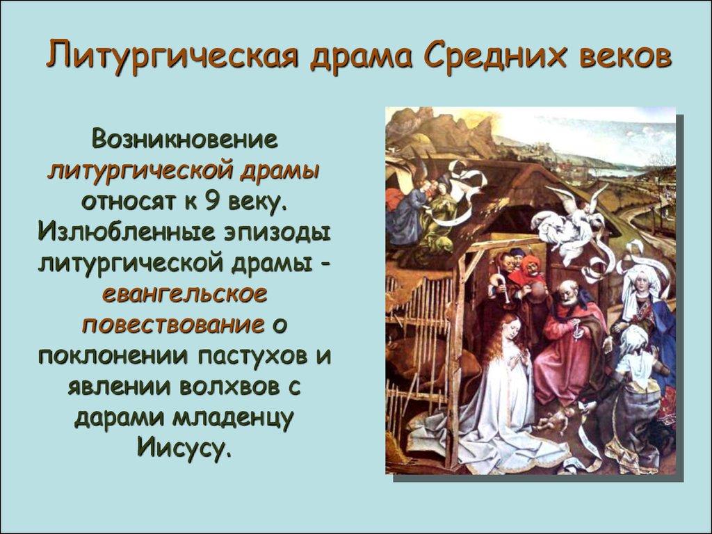 непристойные картинки средних веков