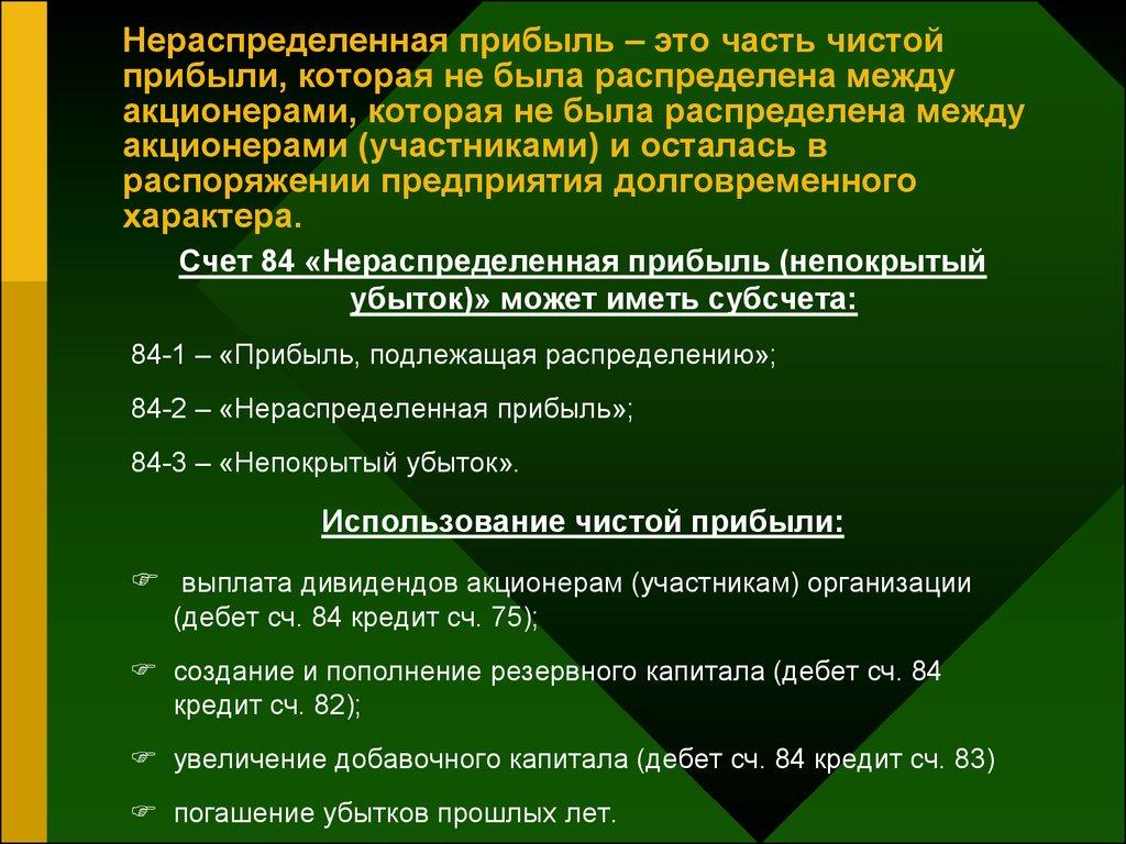 дебет 84 кредит 83