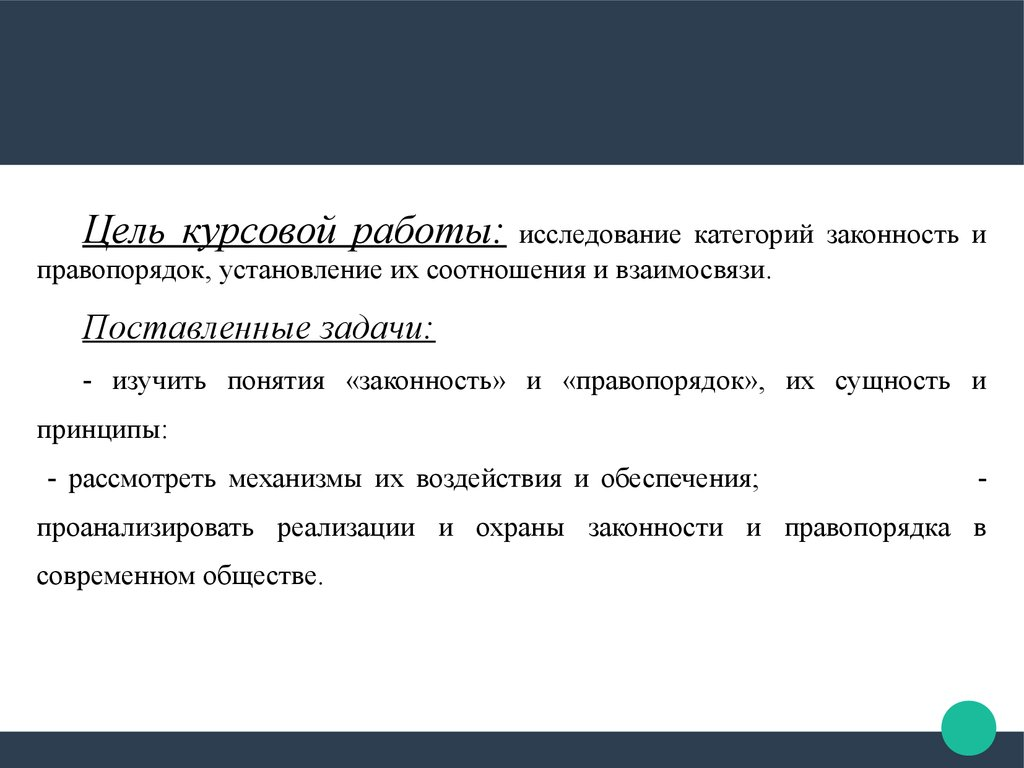 Законность и правопорядок в современной России презентация онлайн Цель курсовой работы исследование категорий законность и правопорядок установление их соотношения и взаимосвязи Поставленные задачи